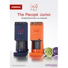Pacojet Junior - сосредоточьтесь на главном!