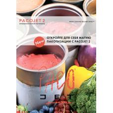 Откройте для себя магию пакотизации с Pacojet 2!