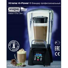 Xtreme Hi-Pover® блендер профессиональный